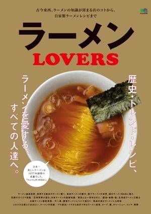 ラーメンLOVERS【電子書籍】