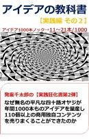 アイデアの教科書【実践編その2】アイデア1000本ノック→11〜20本/1000