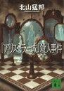 『アリス・ミラー城』殺人事件【電子書籍】[ 北山猛邦 ]