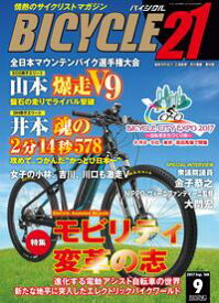 BICYCLE21 2017年9月号情熱のサイクリストマガジン【電子書籍】[ BICYCLE21編集部 ]