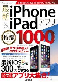 最新iPhone & iPadアプリ特撰1000【電子書籍】[ 浜野 新一 ]