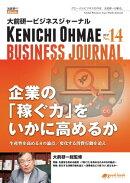 大前研一ビジネスジャーナル No.14(企業の「稼ぐ力」をいかに高めるか〜生産性を高める8の論点/変化する消費行動…