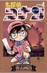 名探偵コナン(4)【期間限定 無料お試し版】