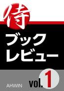 サムライブックレビュー Vol.1