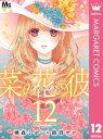 菜の花の彼ーナノカノカレー 12【電子書籍】[ 桃森ミヨシ ]