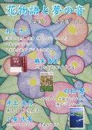 花物語と夢の音 文学案内 / 文芸集VOL.5