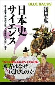 日本史サイエンス 蒙古襲来、秀吉の大返し、戦艦大和の謎に迫る【電子書籍】[ 播田安弘 ]