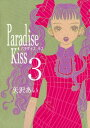 Paradise Kiss3【電子書籍】[ 矢沢あい ]