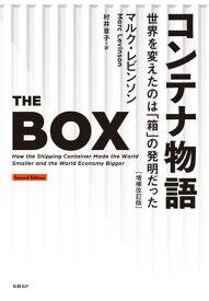 コンテナ物語 世界を変えたのは「箱」の発明だった 増補改訂版【電子書籍】[ マルク・レビンソン ]