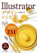 Illustratorデザインレシピ集