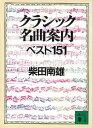 クラシック名曲案内ベスト151【電子書籍】[ 柴田南雄 ]