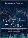 バイナリーオプション: バイナリオプション取引からお金を稼ぐためのステップバイステップガイド【電子書籍】[ Benjam…