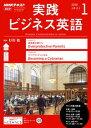 NHKラジオ 実践ビジネス英語 2020年1月号[雑誌]【電子書籍】