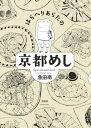 はらへりあらたの京都めし(1)【電子書籍】[ 魚田南 ]