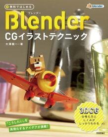 無料ではじめるBlender CGイラストテクニック  〜3DCGの考え方としくみがしっかりわかる【電子書籍】[ 大澤龍一 ]