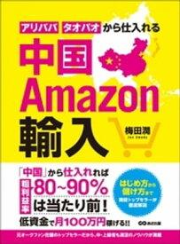 中国Amazon輸入 アリババ・タオバオから仕入れる【電子書籍】[ 梅田潤 ]