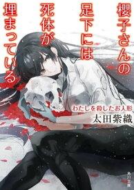 櫻子さんの足下には死体が埋まっている わたしを殺したお人形【電子書籍】[ 太田 紫織 ]
