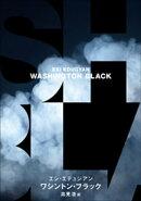 ワシントン・ブラック