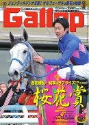 週刊Gallop 2013年4月7日号