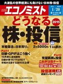 週刊エコノミスト 2015年 1/20号 [雑誌]