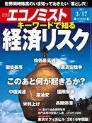 週刊エコノミスト 2015年 3/17号 [雑誌]