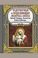 Чудотворные и исцеляющие молитвы и иконы Святой Троицы,Спа…