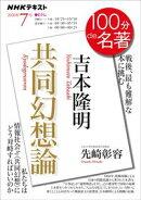 NHK 100分 de 名著 吉本隆明『共同幻想論』 2020年7月[雑誌]