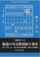 将棋世界(日本将棋連盟発行) 魅惑の角交換相振り飛車