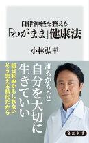 自律神経を整える「わがまま」健康法