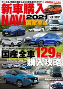 CARトップ特別編集 新車購入NAVI 2021 国産車