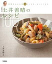 土井善晴のレシピ100料理がわかれば楽しくなる、おいしくなる【電子書籍】[ 土井善晴 ]