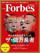 ForbesJapan 2015年7月号