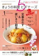 NHK きょうの料理 ビギナーズ 2017年1月号[雑誌]