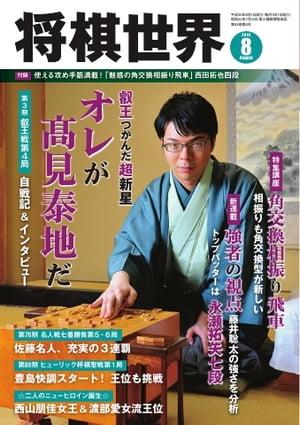 将棋世界(日本将棋連盟発行) 2018年8月号【電子書籍】