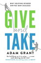 Give and TakeA Revolutionary Approach to Success【電子書籍】[ Adam Grant ]