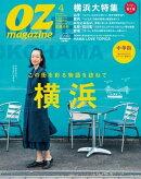オズマガジン 2016年4月号 No.528