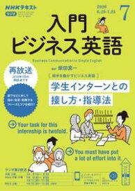 NHKラジオ 入門ビジネス英語 2020年7月号[雑誌]【電子書籍】