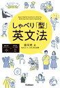 しゃべり「型」英文法【電子書籍】[ 富岡恵 ]