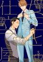 女王と仕立て屋[コミックス版]【電子書籍】[ スカーレット・ベリ子 ]