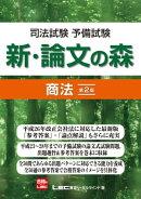 司法試験予備試験 新・論文の森 商法<第2版>