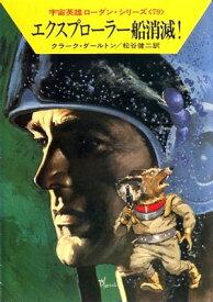 宇宙英雄ローダン・シリーズ 電子書籍版157 エクスプローラー船消滅!【電子書籍】[ クラーク ダールトン ]
