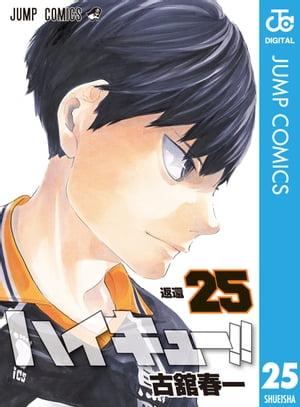 ハイキュー!! 25【電子書籍】[ 古舘春一 ]