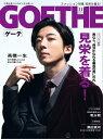 GOETHE[ゲーテ] 2017年11月号【電子書籍】[ 幻冬舎 ]
