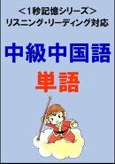 中級中国語:1500単語(リスニング・リーディング対応、HSK5級レベル)1秒記憶シリーズ