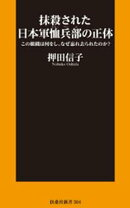 抹殺された日本軍恤兵部の正体ーーこの組織は何をし、なぜ忘れ去られたのか?