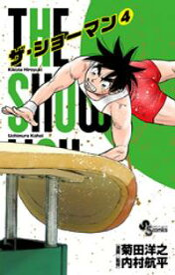 THE SHOWMAN(4)【電子書籍】[ 菊田洋之 ]