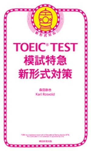TOEIC TEST 模試特急 新形式対策【電子書籍】[ 森田鉄也 ]