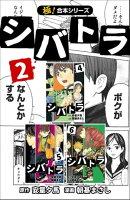 【極!合本シリーズ】 シバトラ2巻