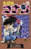 名探偵コナン(18)