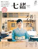 七緒 vol.57ー (プレジデントムック)